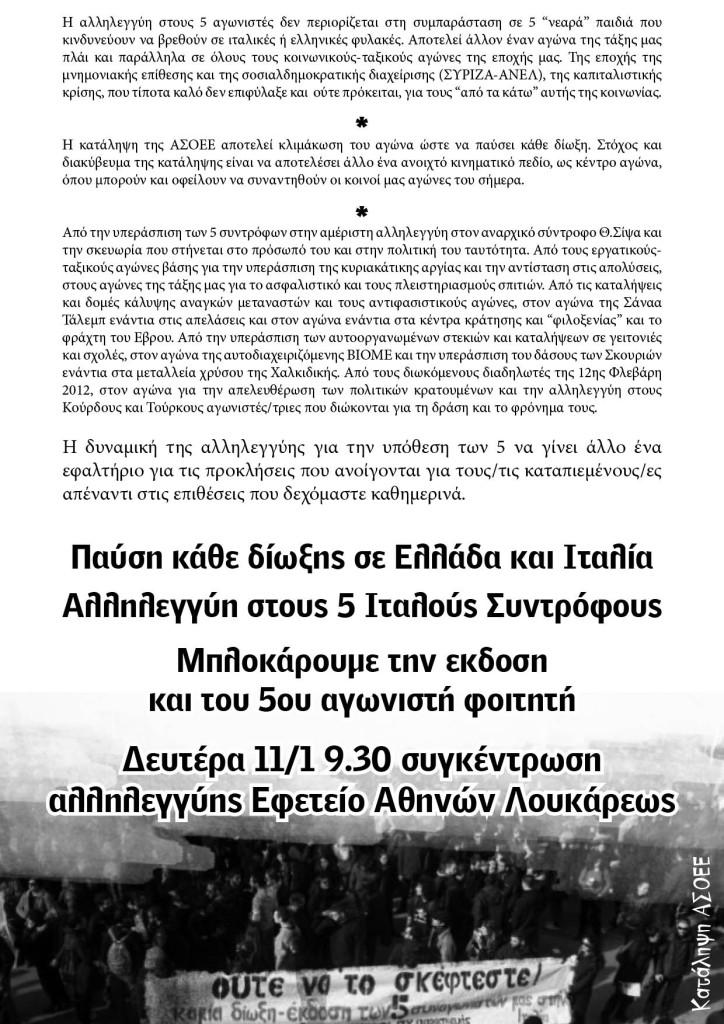 Κειμενο συνελευση αλληλεγγυης-2ημερα2